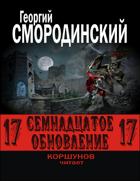 """Георгий Смородинский """"Семнадцатое обновление"""""""