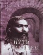 """Хазрат Инайят Хан """"Путь озарения"""""""