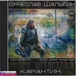 """Вячеслав Шалыгин """"Карантин"""""""