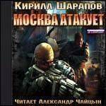 "Кирилл Шарапов ""Москва атакует"""
