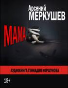 "Арсений Меркушев ""Мама"""