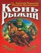 """Алексей Черкасов """"Конь рыжий"""""""
