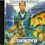 "Михаил Бабкин ""Слимпер"""