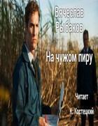 """Вячеслав Рыбаков """"На чужом пиру"""""""