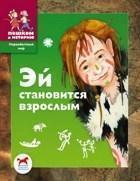 """Екатерина Боярских """"Эй становится взрослым"""""""