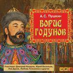 "Александр Пушкин ""Борис Годунов"""