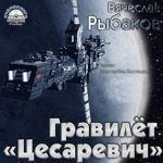 "Вячеслав Рыбаков ""Гравилёт Цесаревич"""