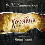 """Федор Достоевский """"Хозяйка"""""""