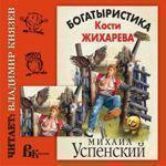 "Михаил Успенский ""Богатыристика Кости Жихарева"""