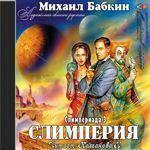 "Михаил Бабкин ""Слимперия"""