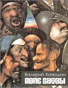 """Валерий Хатюшин """"Поле битвы"""""""