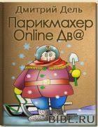 """Дмитрий Дель """"Парикмахер Online 2"""""""