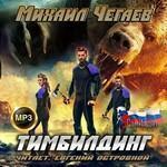 """Михаил Чегаев """"Тимбилдинг"""""""