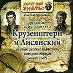 """Николай Чуковский """"Великие мореплаватели Крузенштерн и Лисянский"""""""