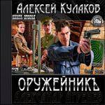 """Алексей Кулаков """"Оружейникъ"""""""