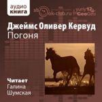 """Джеймс Оливер Кервуд """"Погоня"""""""