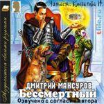 """Дмитрий Мансуров """"Бессмертный"""""""