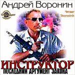 "Андрей Воронин ""Последний аргумент закона"""