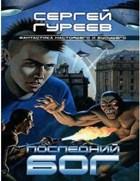 "Сергей Гуреев ""Последний Бог"""