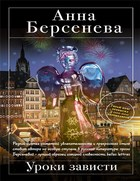 "Анна Берсенева ""Уроки зависти"""