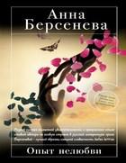 """Анна Берсенева """"Опыт нелюбви"""""""