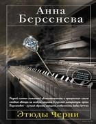 """Анна Берсенева """"Этюды Черни"""""""