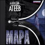 "Алексей Атеев ""Мара"""