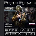 """Борис Громов """"Это моя земля"""""""