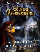 """Дем Михайлов """"Ярость Богов"""""""