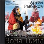 """Артем Рыбаков """"Ядерная зима. Дожить до рассвета!"""""""