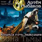 """Артем Рыбаков """"Ядерная ночь. Эвакуация"""""""
