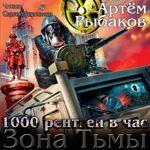 """Артем Рыбаков """"1000 рентген в час"""""""