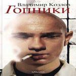 """Владимир Козлов """"Гопники"""""""