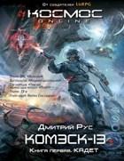 """Дмитрий Рус """"Комэск-13. Кадет"""""""