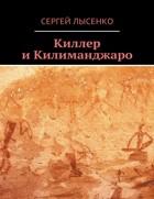 "Сергей Лысенко ""Киллер и Килиманджаро"""