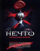 "Александр Варго ""Нечто"""