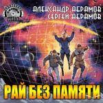"Александр Абрамов и Сергей Абрамов ""Рай без памяти"""