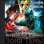 """Артем Рыбаков """"Анклавы в аду. Встречный прорыв"""""""