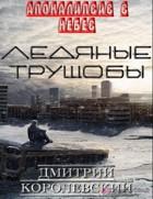 """Дмитрий Королевский """"Ледяные трущобы"""""""