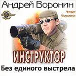 """Андрей Воронин """"Инструктор-9. Без единого выстрела"""""""