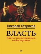 """Николай Стариков """"Власть"""""""
