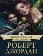 """Роберт Джордан """"Корона мечей"""""""