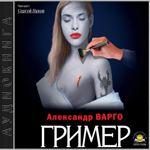 "Александр Варго ""Гример"""