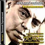 """Аркадий Райкин """"Воспоминания"""""""