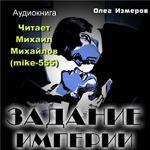 """Олег Измеров """"Задание Империи"""""""