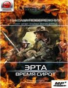 "Николай Побережник ""Время сирот"""