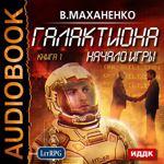 """Василий Маханенко """"Галактиона. Начало игры"""""""