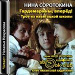 """Нина Соротокина """"Трое из навигацкой школы, или Гардемарины, вперед!"""""""