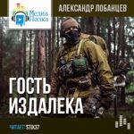 "Александр Лобанцев ""Гость издалека"""