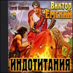 "Виктор Емский ""Индотитания"""
